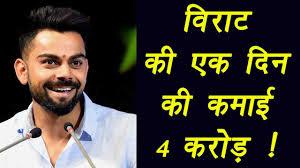 virat kohli earns 4 crore a day breaks dhoni and sachin s records