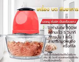 blender cuisine โปรลดกระหน ำ item high quality mixer เคร องผสมอาหารแบบม อถ อ