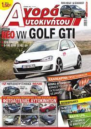 αγορά αυτοκινήτου 367 2012 by autotriti issuu
