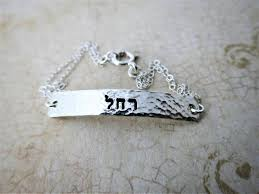 custom name jewelry hebrew bracelet sterling silver bar bracelet custom name jewelry