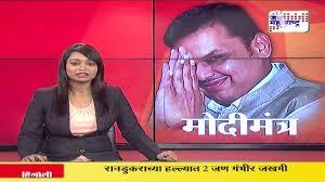 Maharashtra Cabinet Ministers New Ministers Of Maharashtra Youtube