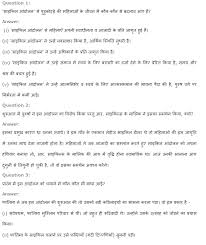 ncert solutions for class 8th hindi chapter 13 जह पह य