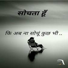 quotes images shayari life is hell quotes in hindi