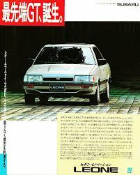 subaru leone hatchback subaru leone auto brochures subaru and brochures