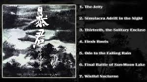 bloody tyrant the legacy of sun moon lake full album 2015 hd