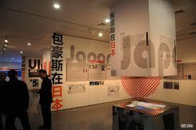 Japan Design Bauhaus Documentary Exhibition Inaugurated In Beijing Chinese