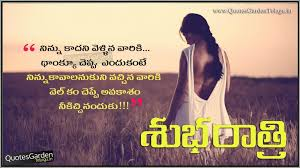 quote garden success love quotes in telugu with english translation