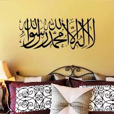 amazon best selling arabic islamic design wall decor art decals