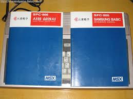 컴퓨터와 게임 삼성전자 spc 800 msx samsung spc 800