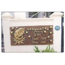 Awesome Name Plate Designs For Home India Photos Interior Design - Designer name plates for homes