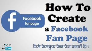 create facebook fan page how to create a facebook page for youtube channel and blog in hindi
