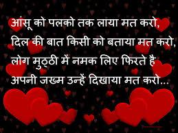 top30 hindi shayari english love romantic image sms pics