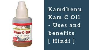 kamdhenu kam c oil uses and benefits hindi youtube