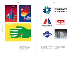 korean design a memo for a korean design history sulki min