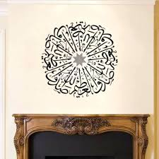 articles with islamic wall decor tag islamic wall decor
