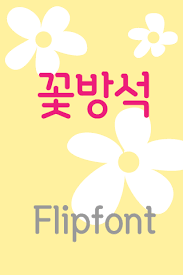 flipfont apk free logcushion korean flipfont version apk androidappsapk co