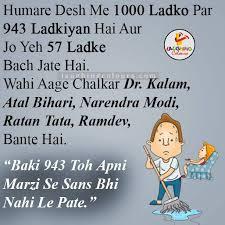 latest funny sms whatsapp jokes in hindi pics free sms jokes
