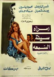 egyptian vintage poster the woman with a bad reputation 1973 at