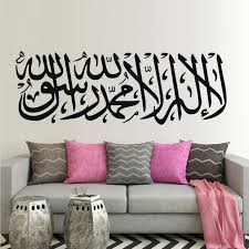 chambre islam masha allah islamique stickers muraux l islam musulman