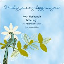 new year cards email beautiful new year cards free rosh hashanah