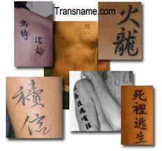 chinese tattoos 刺青 custom kanji tattoo design and translation
