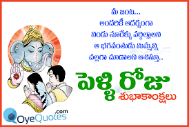 marriage day quotes marriage day telugu wishes ప ళ ళ ర జ