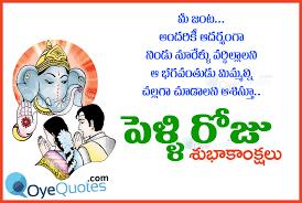 wedding wishes hindu marriage day telugu wishes ప ళ ళ ర జ