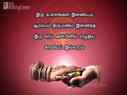 kavithai and quotes about wedding thirumanam in tamil