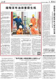 india in the chinese media
