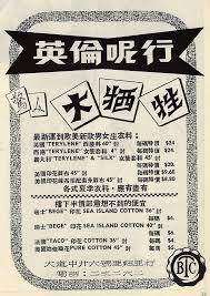 vintage si鑒e social 210 best antique advertising images on hong kong
