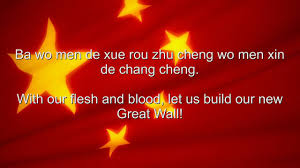 Chinese Flag Stars Meaning China National Anthem Chinese U0026 English Lyrics Youtube