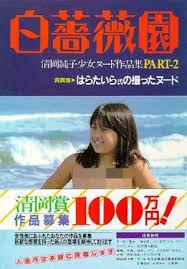 静岡純子 女子小学生 ヌード|Yahoo!知恵袋 - Yahoo! JAPAN