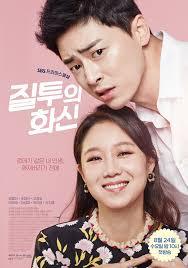 dramafire unfortunate boyfriend jealousy incarnate asianwiki