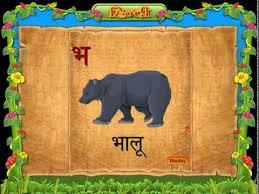 hindi varnamala hindi alphabet learn reading and writing class
