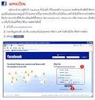 NEWS - การลงทะเบียน Facebook