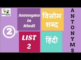learn hindi antonyms vilom shabd व ल म शब द list 2