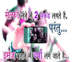 quote up meaning in hindi 57 whatsapp jokes shayari funny status images in hindi download