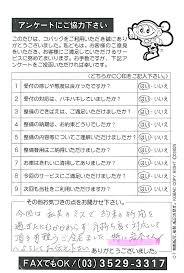 cgi si鑒e social お客様の声 江東区 中央区なら車検のコバック江東店