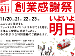 uniqlo will hold founding thanksgiving sale from tomorrow to