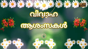wedding wishes speech happy wedding wishes in malayalam marriage greetings malayalam