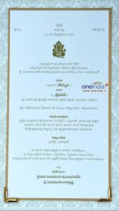 Online Marriage Invitation Cards For Friends Marriage Invitation In Telugu Wordings Yaseen For