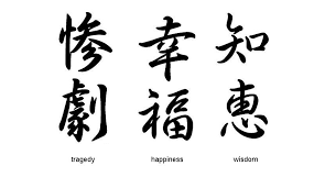 happiness symbol beautiful japanese kanji tattoo symbols designs