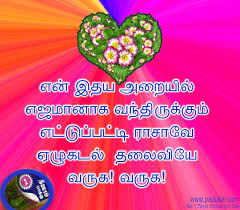 wedding wishes messages in tamil september 2011 padugai portal