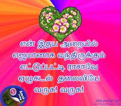 wedding wishes kavithai in tamil september 2011 padugai portal