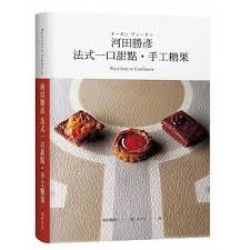 cuisine ch麩e clair 博客來 河田勝彥法式一口甜點 手工糖果 職人的堅持 個人風格的融入