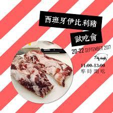 photos cuisines relook馥s 台中的漫廚x gp珍嚐已經盛大開張囉 聯馥食品gourmet s partner