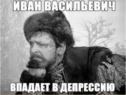 White Russian Meme - of past and present ivan vasilievich succumbs to depression a