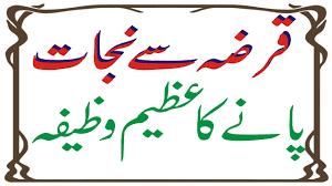 Ki by Qarz Sy Nijat Ka Wazifa Qarz Ki Adaigi Ka Wazifa Youtube