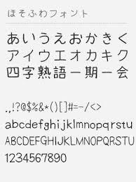 handwriting archives free japanese font free japanese font