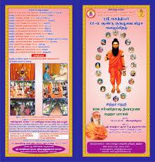 Invitation Card For Pooja Siddha Heartbeat Guru Puja Invitation